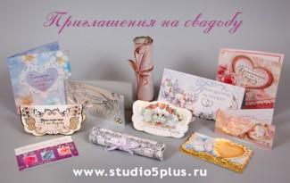 """Магазин свадебных аксессуаров """"Студия 5+"""". Аксессуары для свадьбы и Приглашения на свадьбу."""